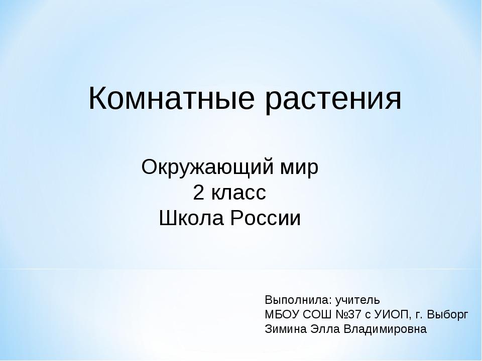 Комнатные растения Окружающий мир 2 класс Школа России Выполнила: учитель МБО...