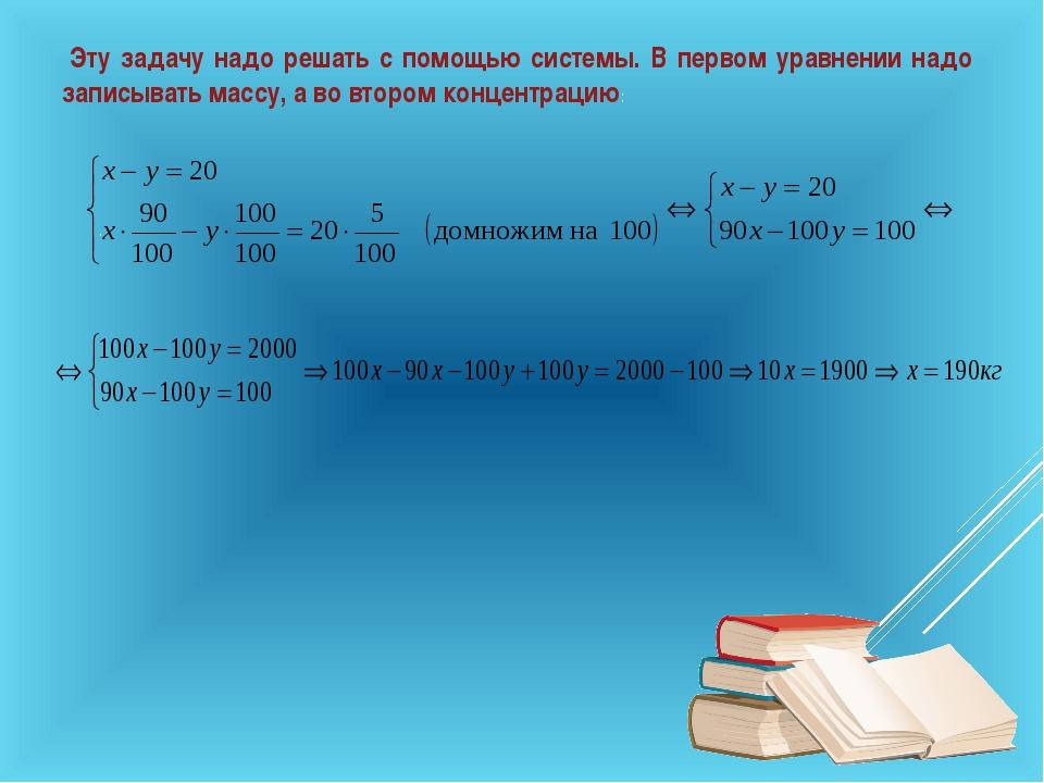 Эту задачу надо решать с помощью системы. В первом уравнении надо записывать...