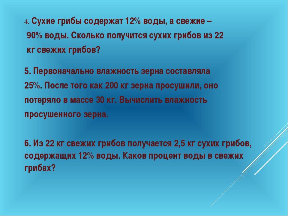 4. Сухие грибы содержат 12% воды, а свежие – 90% воды. Сколько получится сухи...