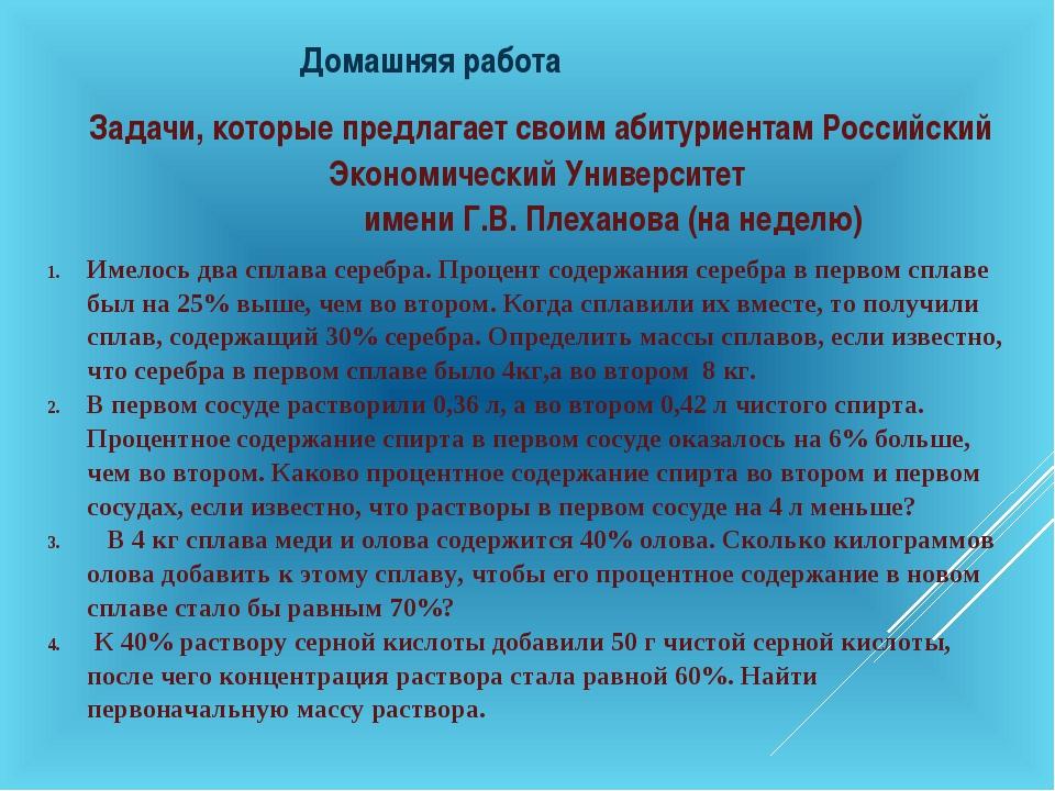 Домашняя работа Задачи, которые предлагает своим абитуриентам Российский Экон...