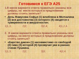 Готовимся к ЕГЭ А25 1.В каком варианте ответа правильно указаны все цифры, на