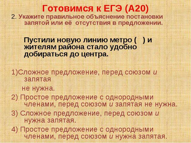 Готовимся к ЕГЭ (А20) 2. Укажите правильное объяснение постановки запятой или...