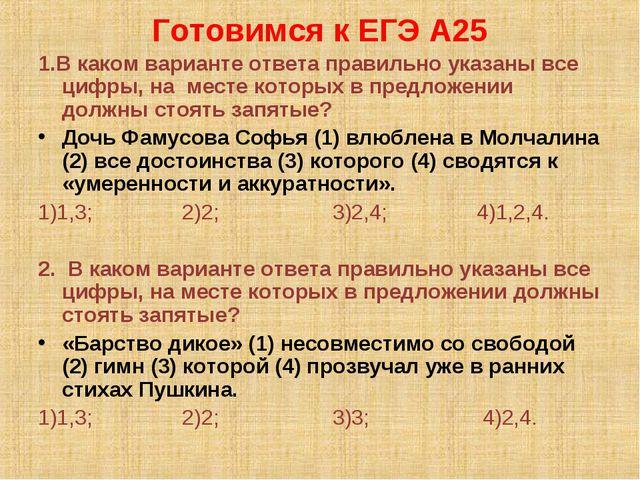 Готовимся к ЕГЭ А25 1.В каком варианте ответа правильно указаны все цифры, на...