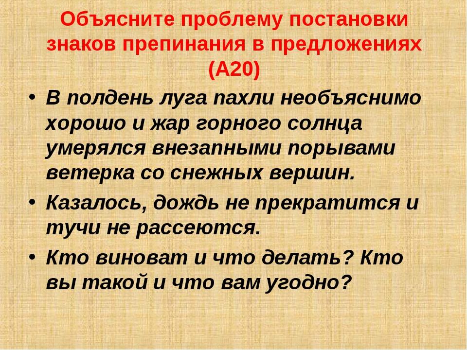 Объясните проблему постановки знаков препинания в предложениях (А20) В полден...