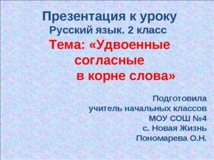 Презентация к уроку Русский язык. 2 класс Тема: «Удвоенные согласные в корне