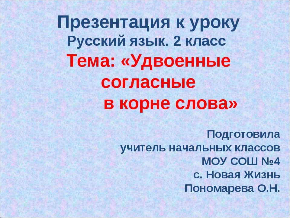 Презентация к уроку Русский язык. 2 класс Тема: «Удвоенные согласные в корне...