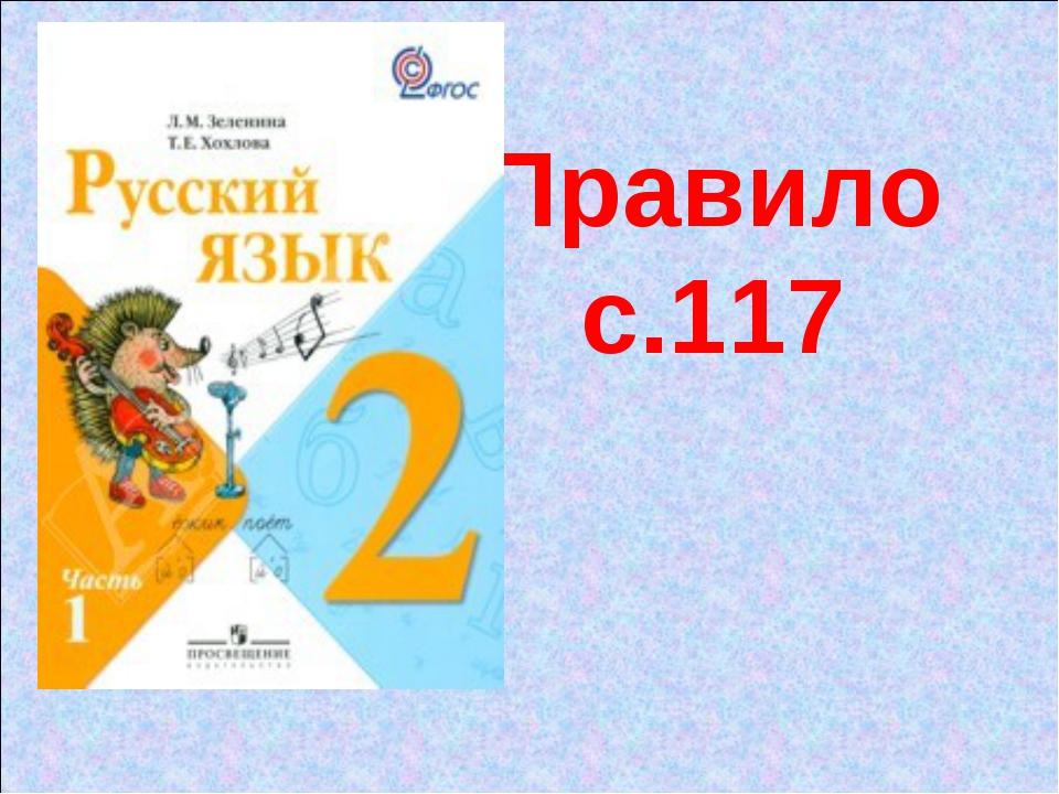 Правило с.117