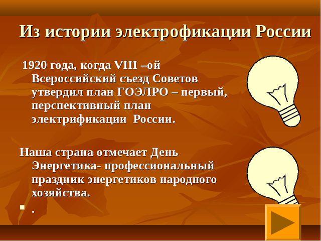 Из истории электрофикации России 1920 года, когда VIII –ой Всероссийский съез...
