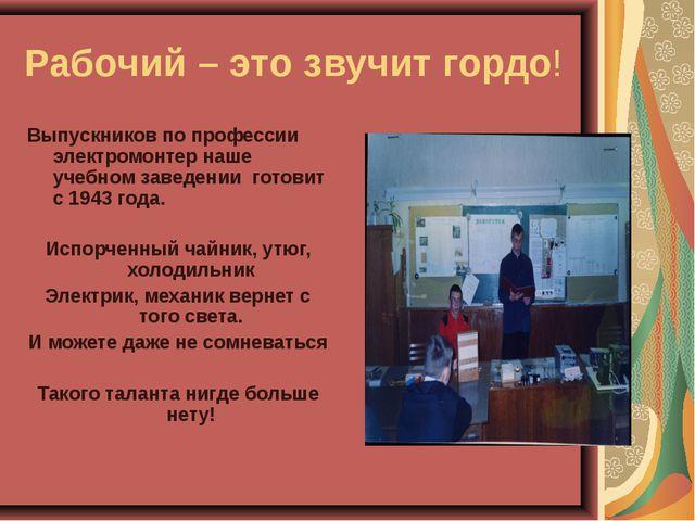 Рабочий – это звучит гордо! Выпускников по профессии электромонтер наше учебн...