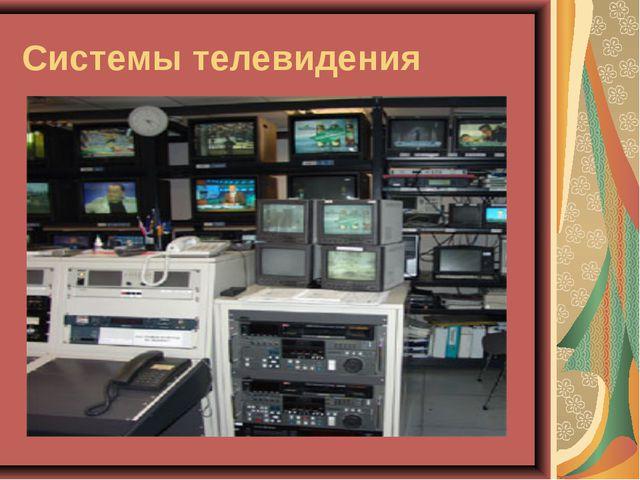 Системы телевидения