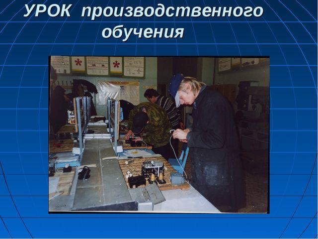 УРОК производственного обучения