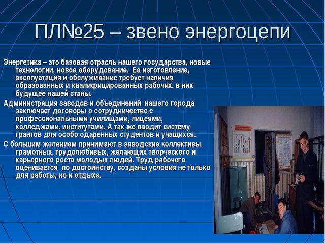 ПЛ№25 – звено энергоцепи Энергетика – это базовая отрасль нашего государства,...