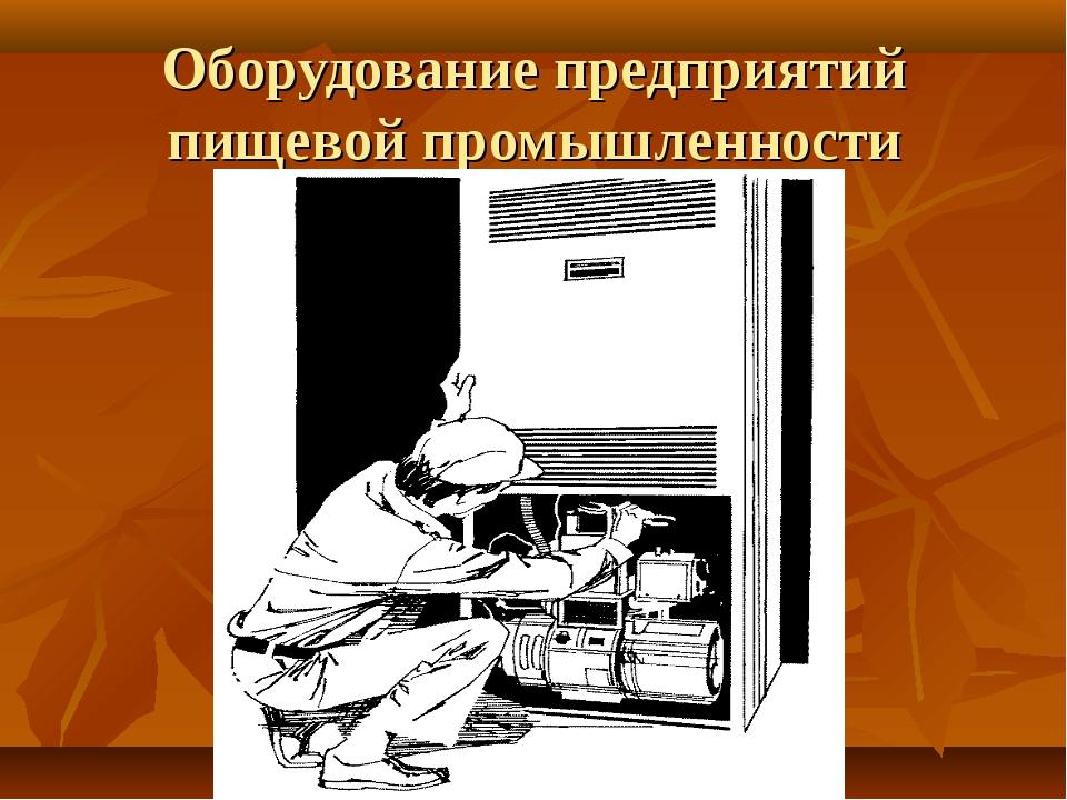 Оборудование предприятий пищевой промышленности