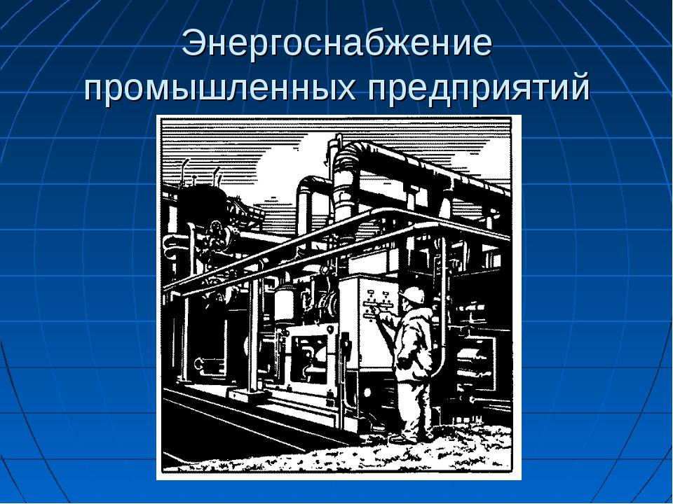 Энергоснабжение промышленных предприятий