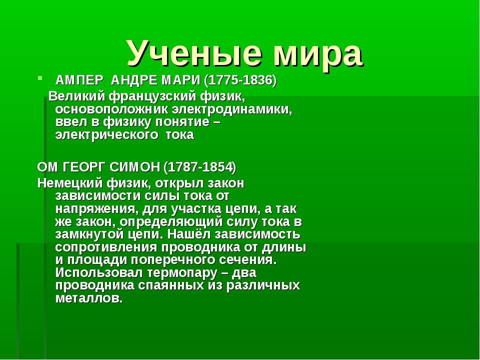 Ученые мира АМПЕР АНДРЕ МАРИ (1775-1836) Великий французский физик, основопол...