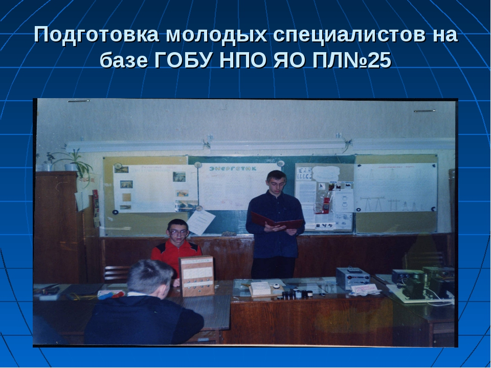 Подготовка молодых специалистов на базе ГОБУ НПО ЯО ПЛ№25