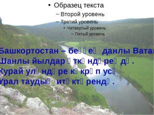 Башкортостан – беҙҙең данлы Ватан, Шанлы йылдар үткәндәреңдә. Курай уләндәре