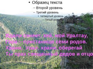 Вдали синеет, хей, мой Уралтау, Гора – пристанище семи родов. Храни, Урал, х