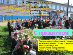 Наша школа создана для счастья и света, Прекрасен друзей хоровод. Пусть радо