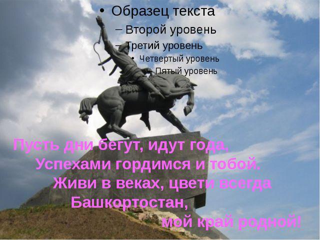 Пусть дни бегут, идут года, Успехами гордимся и тобой. Живи в веках, цвети в...