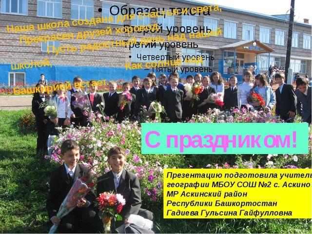 Наша школа создана для счастья и света, Прекрасен друзей хоровод. Пусть радо...