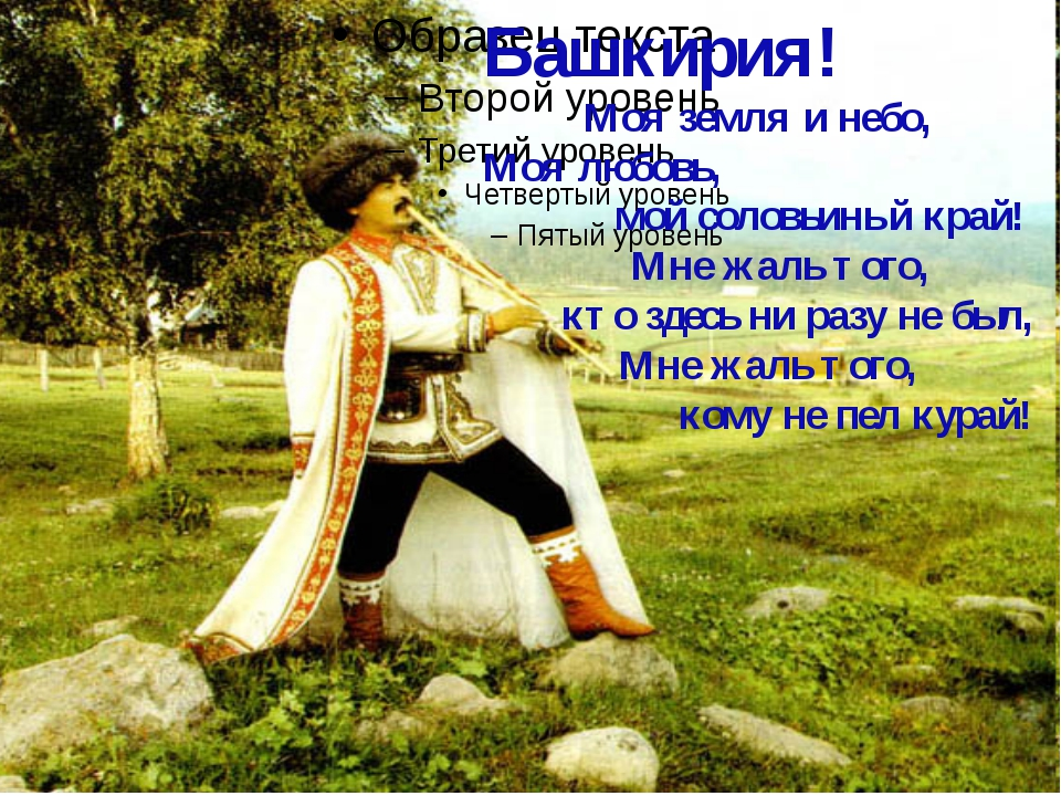 Башкирия! Моя земля и небо, Моя любовь, мой соловьиный край! Мне жаль того,...