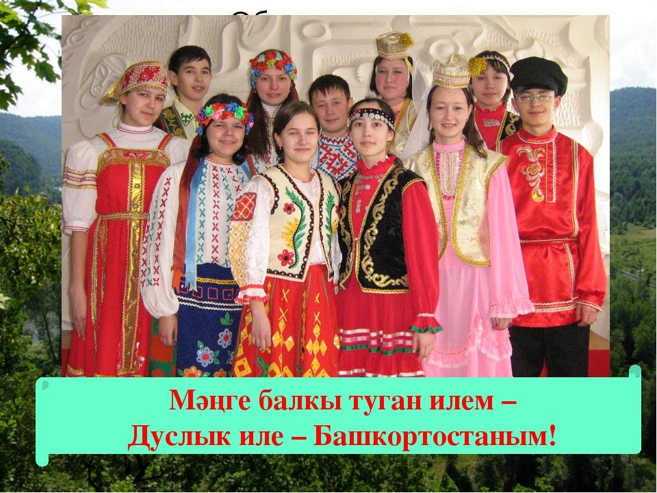 Мәңге балкы туган илем – Дуслык иле – Башкортостаным!