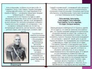 Гордый и независимый, сознававший себя народным поэтом, Пушкин не мот сносить