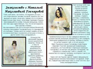 Знакомство с Натальей Николаевной Гончаровой И вот в конце 1828 года на балу