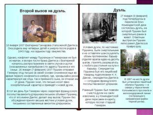 Второй вызов на дуэль. 10 января 1837 Екатерина Гончарова стала женой Дантеса
