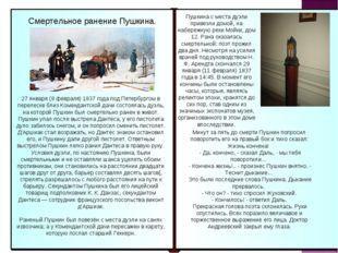 Смертельное ранение Пушкина. 27 января (8 февраля) 1837 года под Петербургом