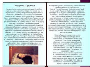 Похороны Пушкина. За свою более чем столетнюю историю Петербург хоронил многи