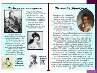 Сестра, Ольга Сергеевна Павлищева (1797-1868г.) Брат, Лев Сергеевич Пушкин (1