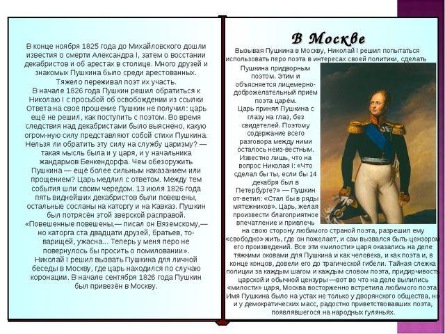 В конце ноября 1825 года до Михайловского дошли известия о смерти Александра...
