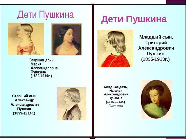 Дети Пушкина Старшая дочь, Мария Александровна Пушкина (1832-1919г.) Старший...