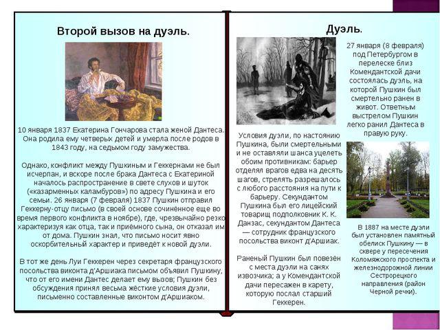 Второй вызов на дуэль. 10 января 1837 Екатерина Гончарова стала женой Дантеса...