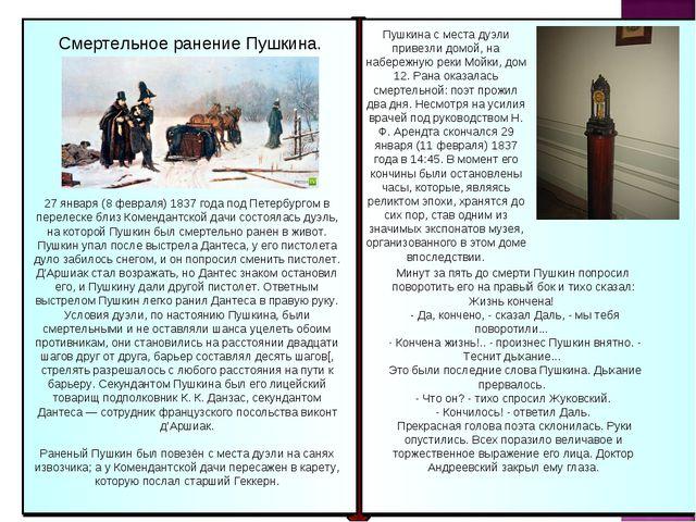 Смертельное ранение Пушкина. 27 января (8 февраля) 1837 года под Петербургом...