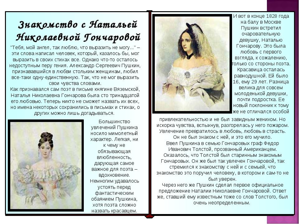 Знакомство с Натальей Николаевной Гончаровой И вот в конце 1828 года на балу...