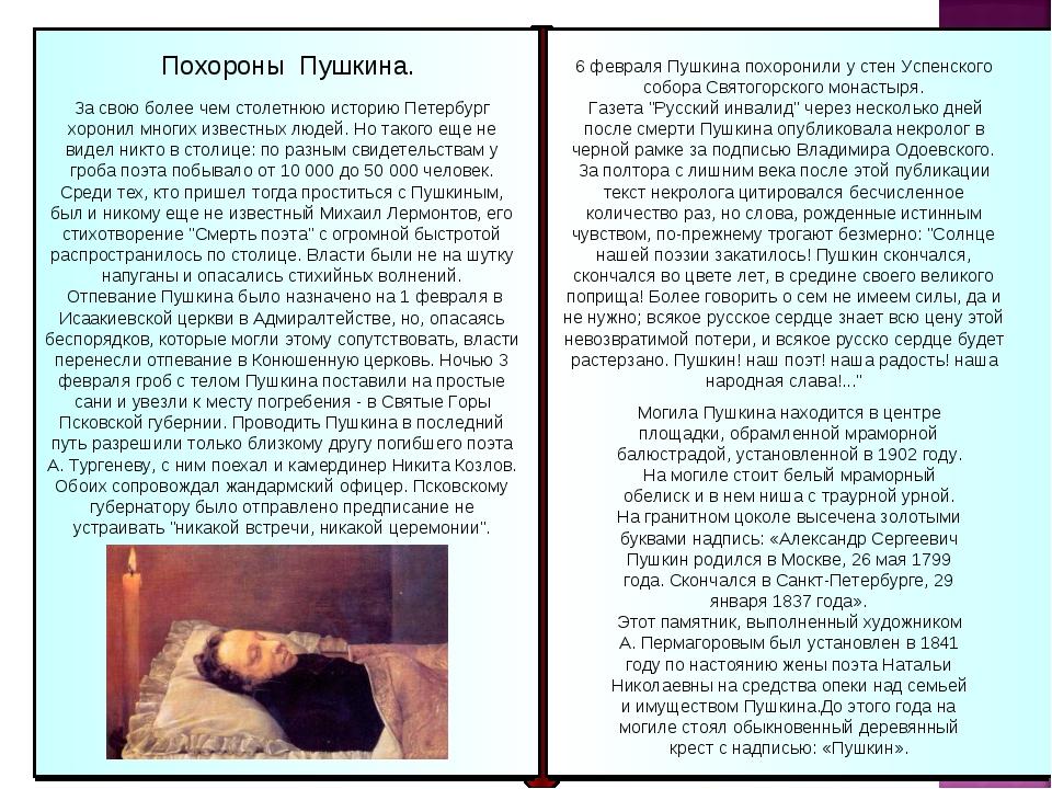 Похороны Пушкина. За свою более чем столетнюю историю Петербург хоронил многи...