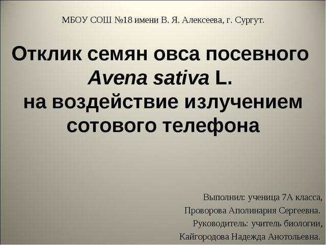 Отклик семян овса посевного Avena sativa L. на воздействие излучением сотовог...