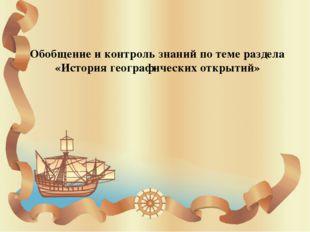 Обобщение и контроль знаний по теме раздела «История географических открытий»