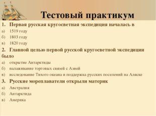 Тестовый практикум 1.Первая русская кругосветная экспедиция началась в а)15