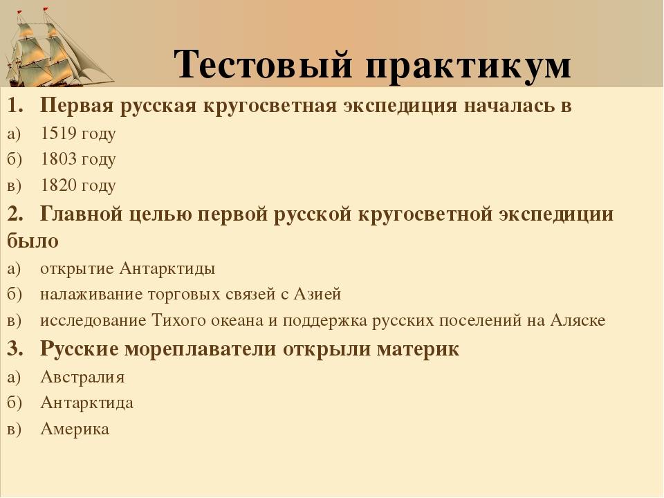 Тестовый практикум 1.Первая русская кругосветная экспедиция началась в а)15...
