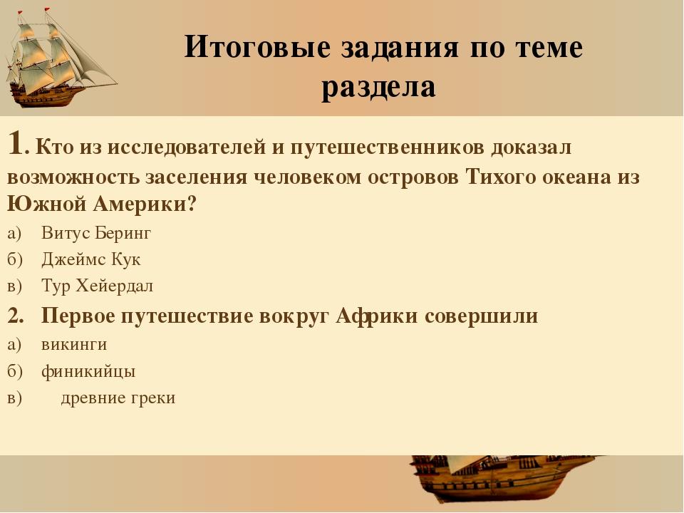 Итоговые задания по теме раздела 1. Кто из исследователей и путешественников...