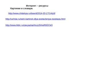 http://www.chitalnya.ru/board/2014-03-17/14/p3/ Интернет – ресурсы Картинки и