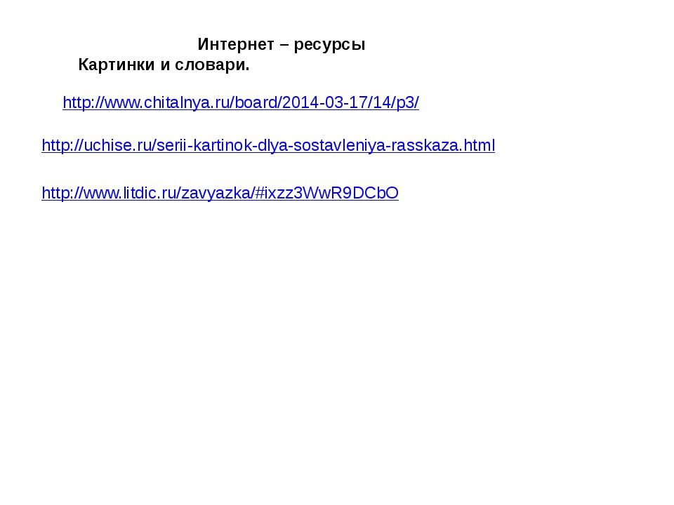 http://www.chitalnya.ru/board/2014-03-17/14/p3/ Интернет – ресурсы Картинки и...