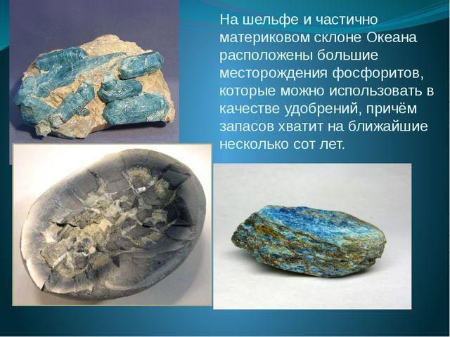 Самый же интересный вид минерального сырья Мирового океана - это железомарган...