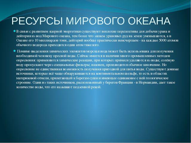 РЕСУРСЫ МИРОВОГО ОКЕАНА В связи с развитием ядерной энергетики существуют неп...