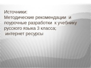 Источники: Методические рекомендации и поурочные разработки к учебнику русско