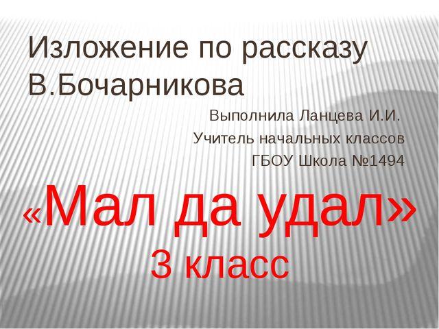 «Мал да удал» 3 класс Изложение по рассказу В.Бочарникова Выполнила Ланцева И...
